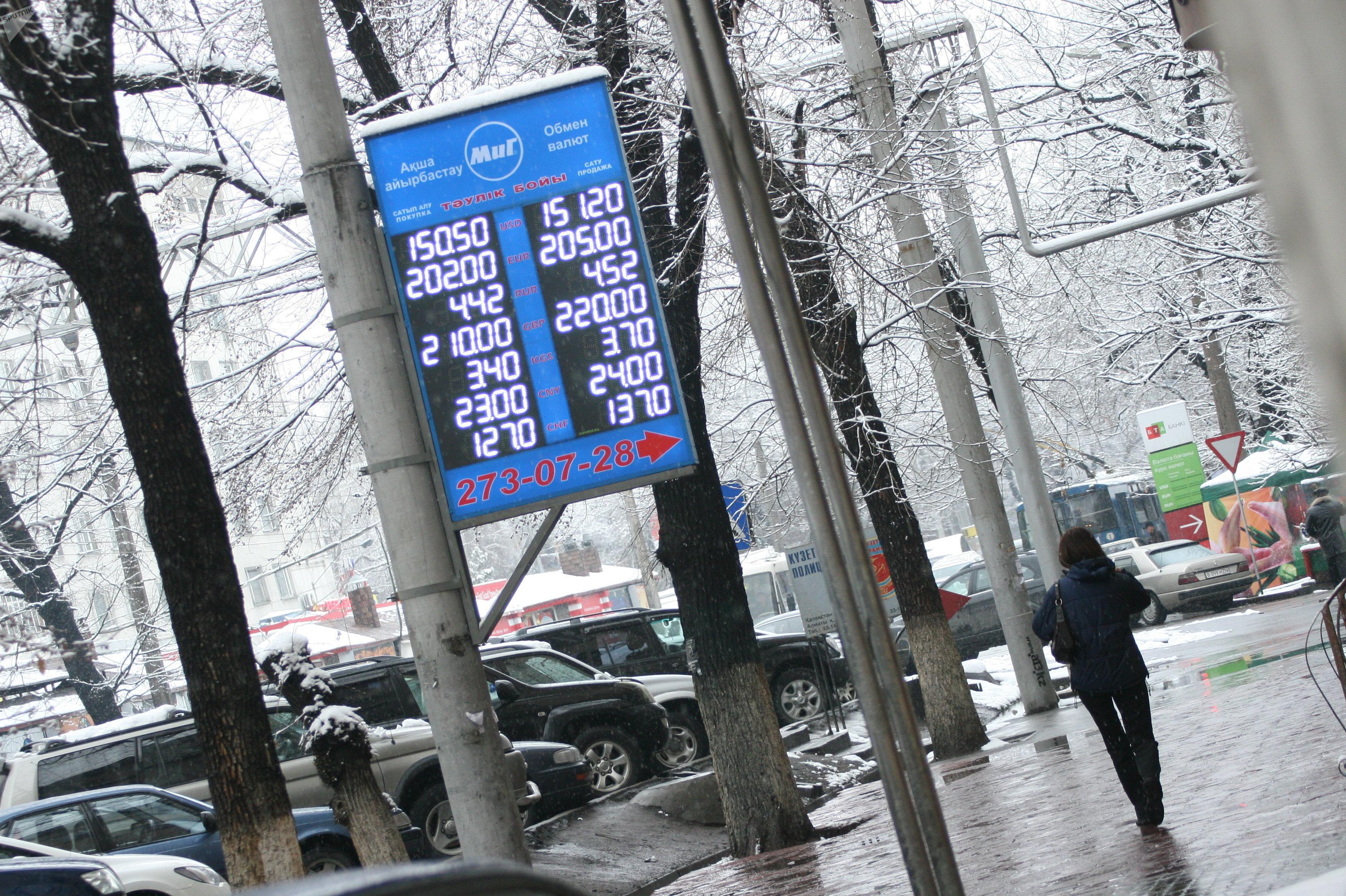 Обменный пункт валюты в Алматы, март 2009 года