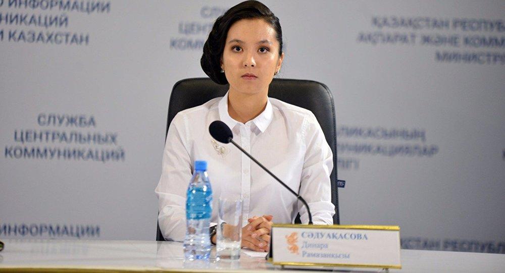 Динара Садвакасова