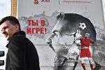 Граффити, посвященные ЧМ-2018 по футболу, появились в Москве