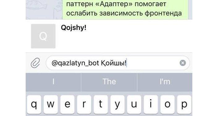 Telegram-бот, разработанный программистом Никитой Баевым, транлитерирует текст на казахский латинский алфавит