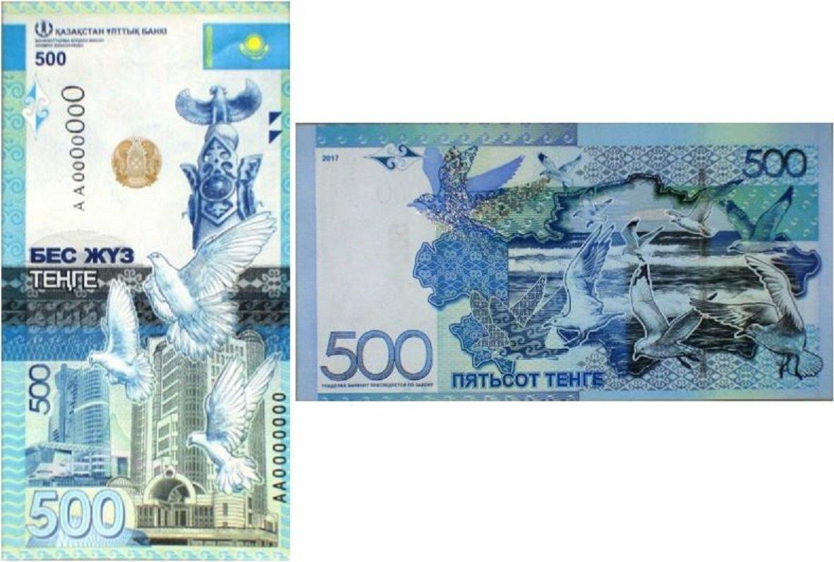 2017 жылғы үлгідегі номиналдық құны 500 теңгелік банкнот