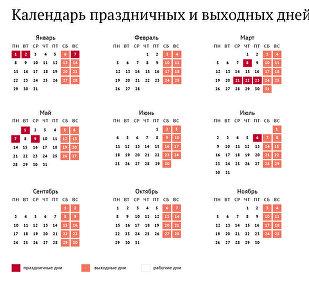Календарь выходных дней на 2018 год