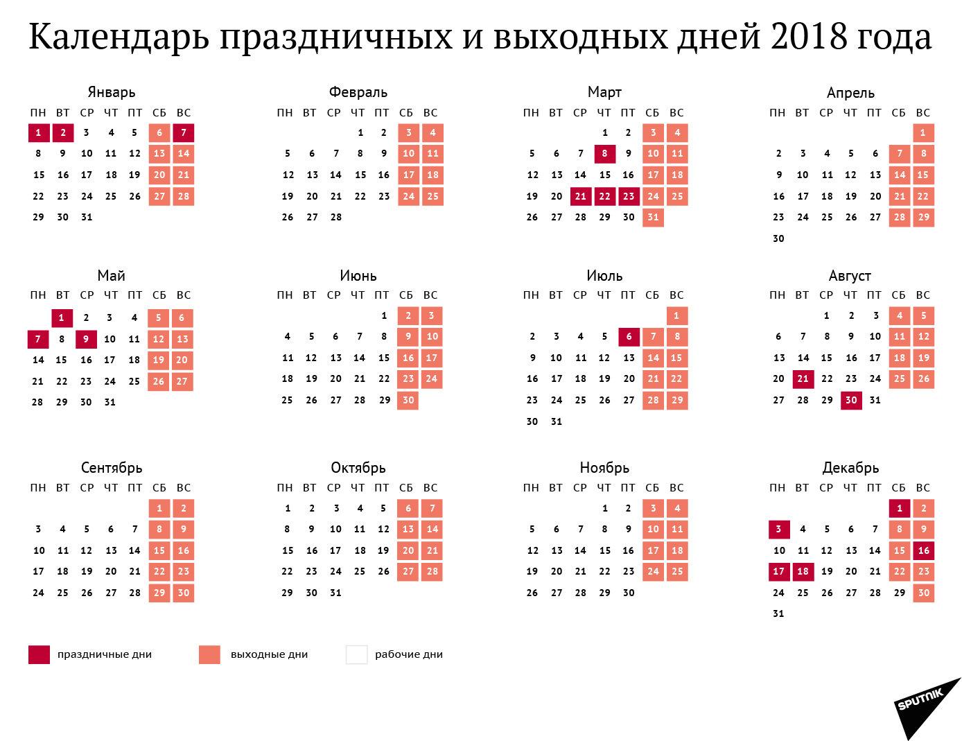 График выходных на 2018 год в России