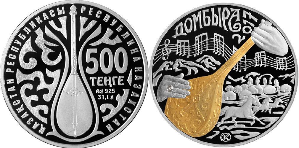 Серебряная монета Домбыра из серии монет Сокровища степи