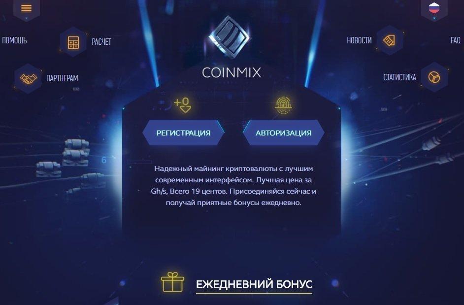 Облачный майнинг CoinMix