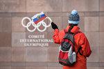 Флаг России на фоне надписи возле штаб-квартиры МОК