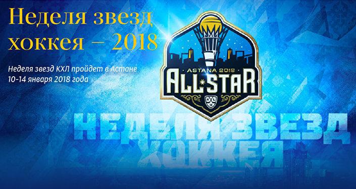 Неделя звезд хоккея-2018