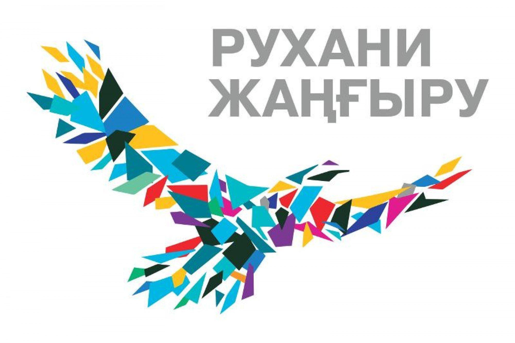 Логотип программы Рухани жаңғыру (Духовная модернизация)