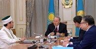 Елбасы Нұрсұлтан Назарбаев Қазақстанның Бас мүфтиі Серікбай қажы Оразды қабылдады