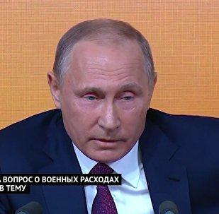 Путин әскери шығын туралы сұраққа әзілмен жауап берді