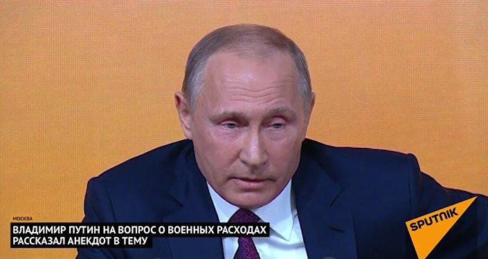 Путин рассказал анекдот о кортике и часах в ответ на вопрос о военных расходах