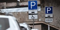 Знак Парковка (парковочное место)