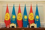 Флаги Казахстана и Кыргызстана