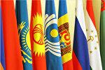 Флаги государств СНГ