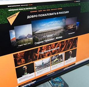 Спецпроект FIFA-2018 на сайте Sputnik Казахстан