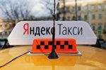 Световой короб на крыше автомобиля службы Яндекс.Такси, архивное фото