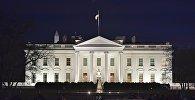 Здание Белого дома