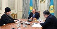 Президент Казахстана Нурсултан Назарбаев провел встречу с митрополитом Астанайским и Казахстанским Александром