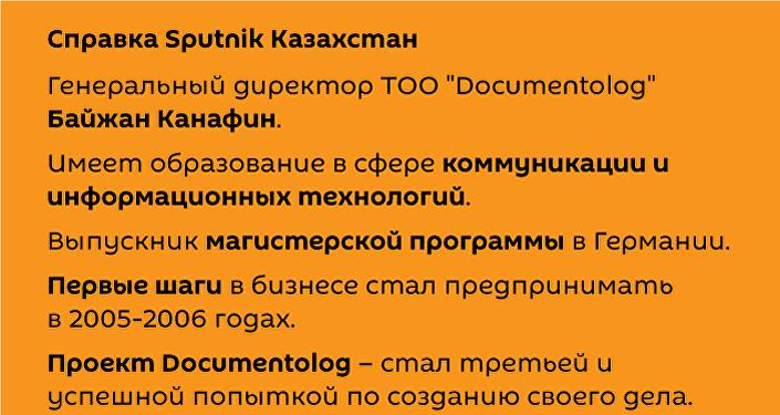 Справка. Байжан Канафин