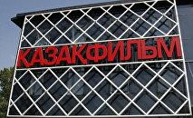 Қазақфильм ғимараты