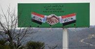 Подготовка к Конгрессу сирийского национального диалога в Сочи