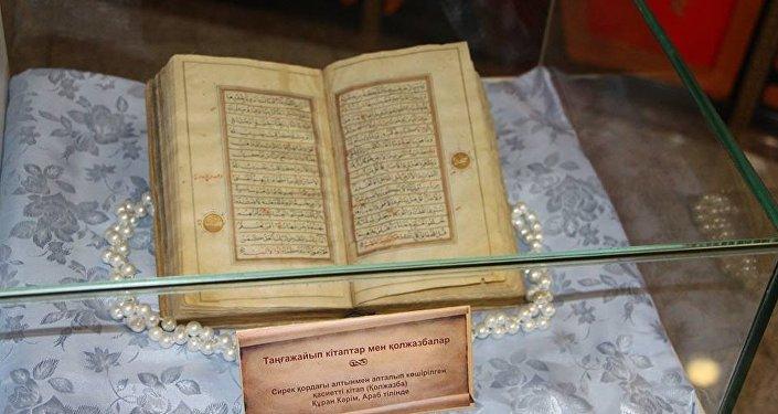 Экспонаты выставки Удивительные книги и рукописи