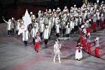 Российские спортсмены во время парада атлетов на церемонии открытия XXIII зимних Олимпийских игр