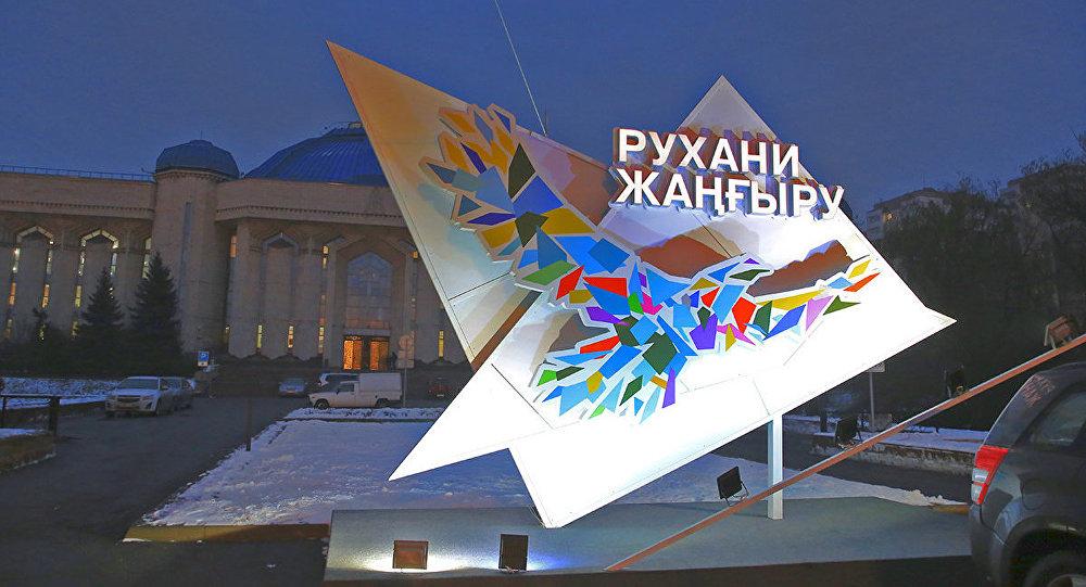 Логотип госпрограммы Рухани жангыру