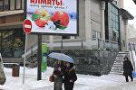 Снег идет в Алматы