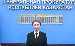 Сообщение  Генеральной прокуратуры  о деталях спецоперации