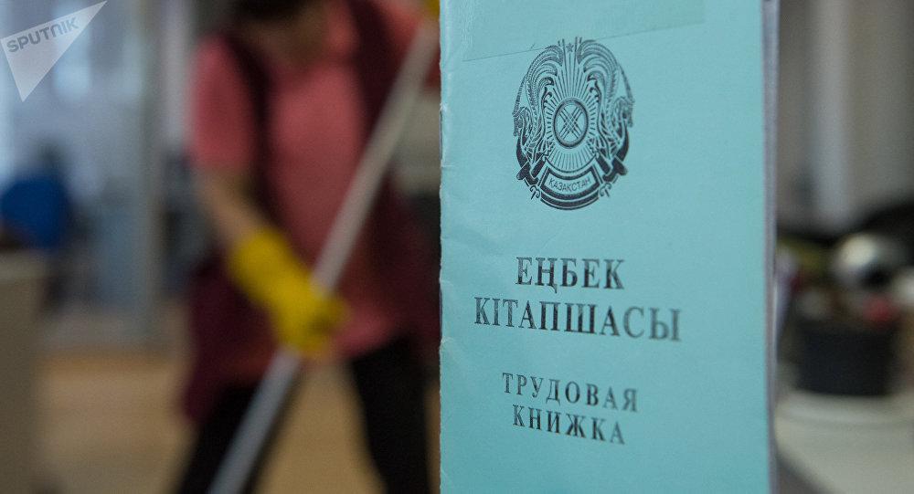 Еңбек кітапшасы