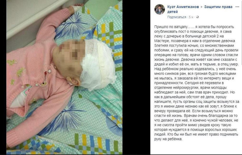 Госпитализированная девочка