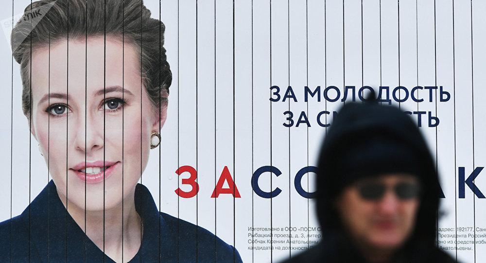 Предвыборные баннеры в поддержку кандидата на пост президента РФ К. Собчак