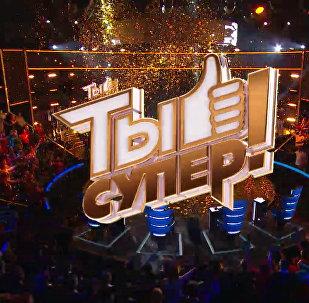 LIVE: Международный вокальный конкурс Ты супер! на НТВ