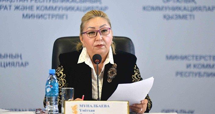 Умитхан Муналбаева
