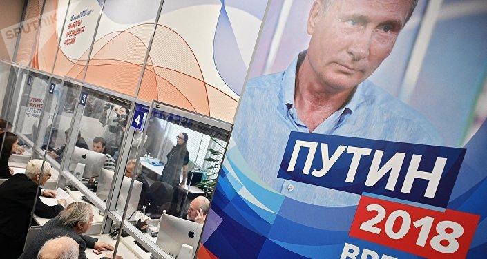 Владимир Путиннің сайлау штабы