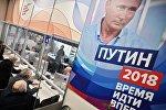 Общественная приемная избирательного штаба кандидата в президенты РФ Владимира Путина