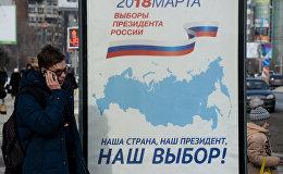 Предвыборные плакаты