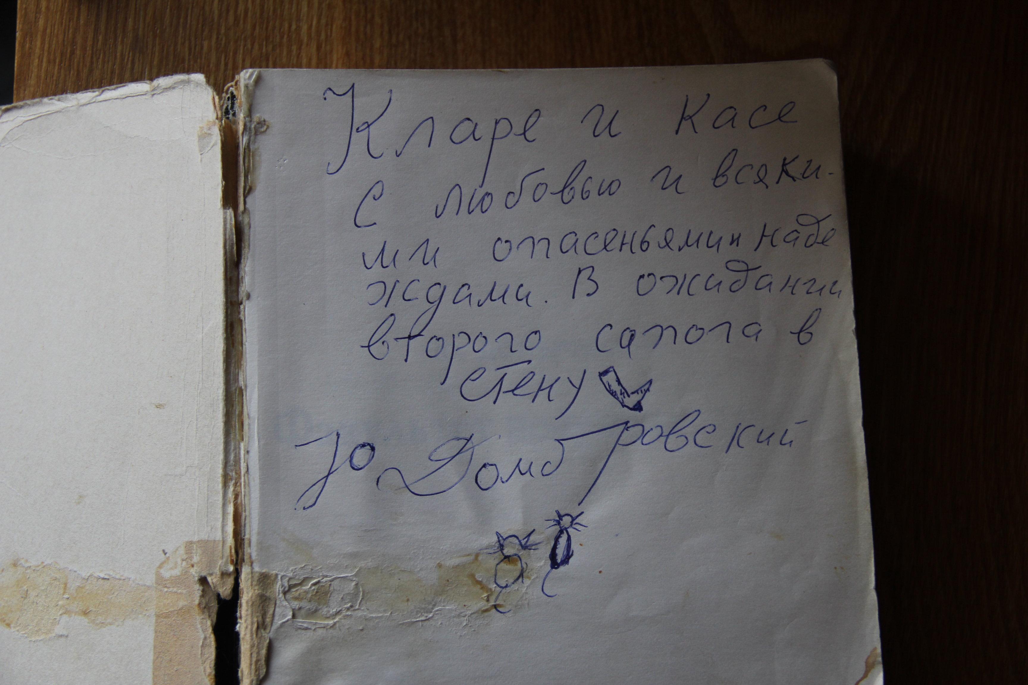 Пророческий автограф Юрия Домбровского