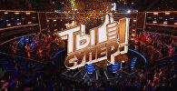 LIVE: Международный вокальный конкурс Ты супер! на НТВ 17.03.2018