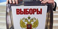 Подготовка избирательных участков к выборам в России