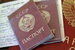 КСРО төлқұжаты, архивтегі сурет