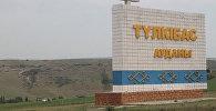 Оңтүстік Қазақстанда Түлкібас ауданының атауы өзгереді