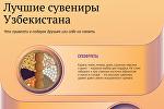 Лучшие сувениры из Узбекистана