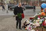 Путин возложил цветы на месте трагедии в Кемерово