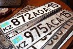 Государственные номера автомобилей в Казахстане