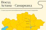 Железнодорожный рейс Астана - Самарканд