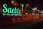 Смешные названия в Алматы