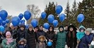 Синие шары выпустили в Петропавловске в поддержку людей с аутизмом
