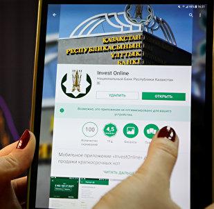 ҚР ұлттық банкінің қосымшасы, иллюстративті фото